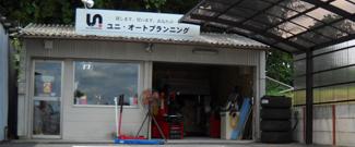 タイヤハウスUAP 京都本店